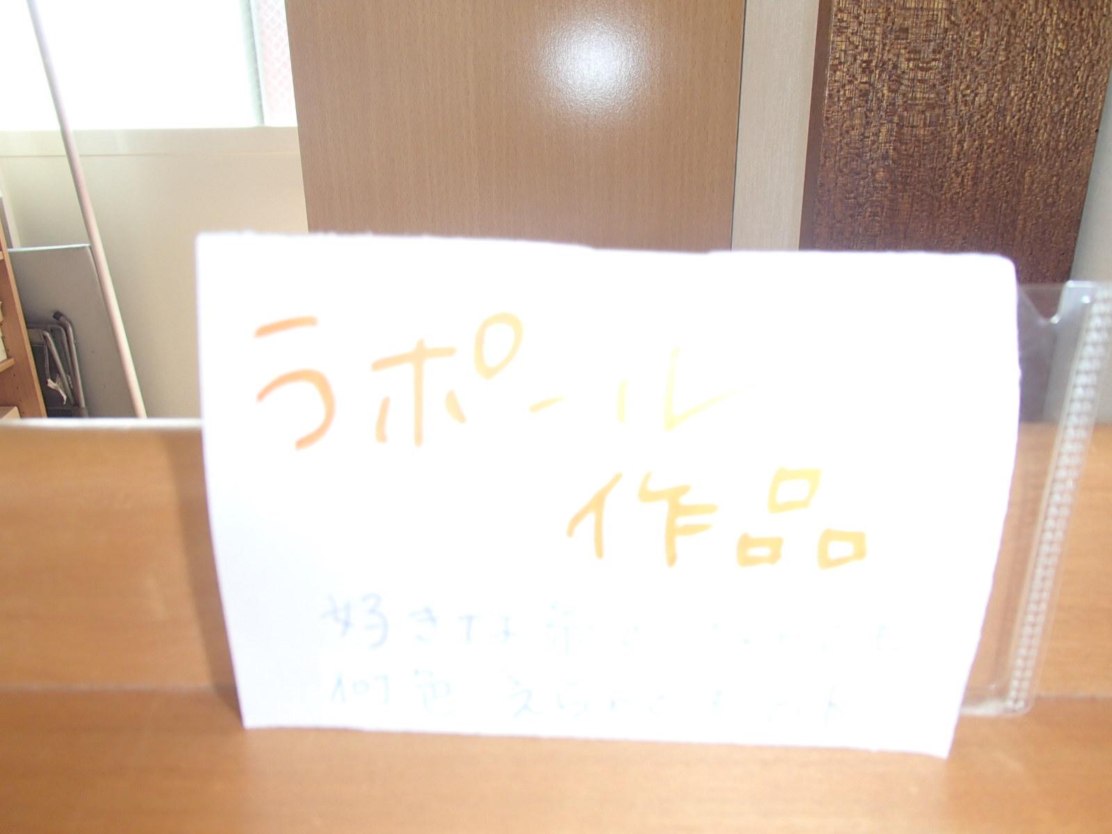 ラポール作品展向け 001.JPG